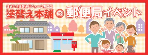 郵便局イベント_バナー-1600x597