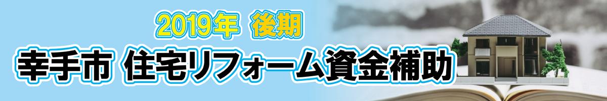 リフォーム補助金2019後期_3