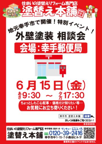 郵便局‗事前告知‗201804‗チラシ‗表