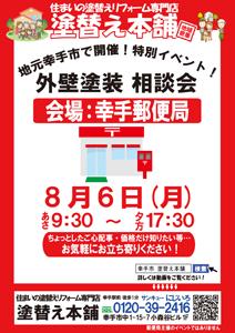 郵便局‗事前告知‗201808‗チラシ‗表_300