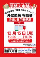 郵便局‗事前告知‗201810‗300