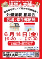 郵便局‗事前告知‗20190614‗イベントver
