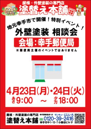 201804郵便局イベント