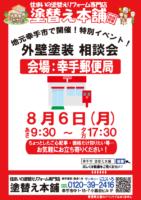 郵便局‗事前告知‗201808‗チラシ‗表