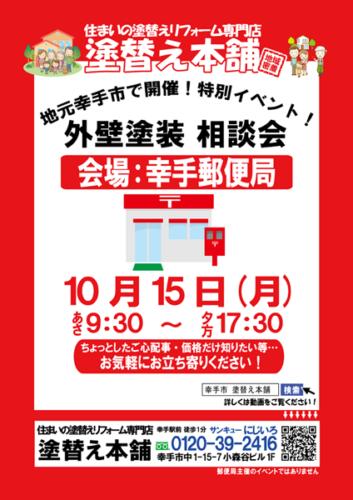 郵便局‗事前告知‗201810‗600