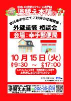 郵便局イベント_事前告知‗20190909